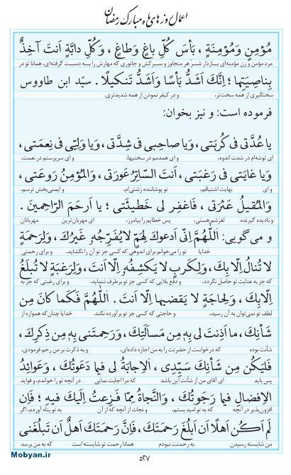 مفاتیح مرکز طبع و نشر قرآن کریم صفحه 527