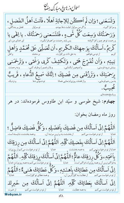 مفاتیح مرکز طبع و نشر قرآن کریم صفحه 528