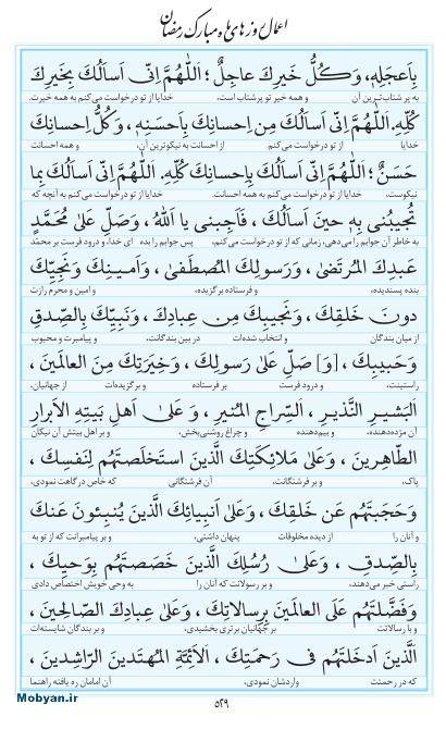 مفاتیح مرکز طبع و نشر قرآن کریم صفحه 529