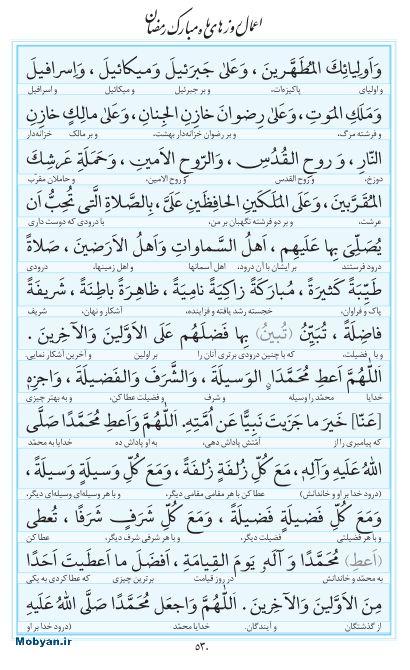 مفاتیح مرکز طبع و نشر قرآن کریم صفحه 530