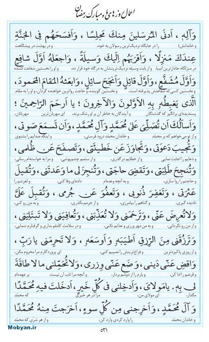 مفاتیح مرکز طبع و نشر قرآن کریم صفحه 531
