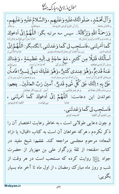 مفاتیح مرکز طبع و نشر قرآن کریم صفحه 532