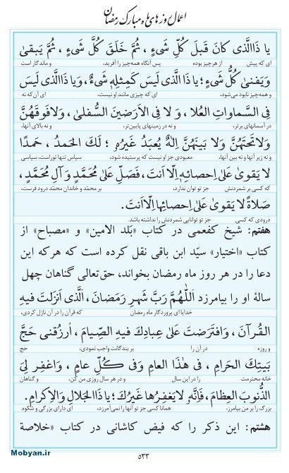 مفاتیح مرکز طبع و نشر قرآن کریم صفحه 533