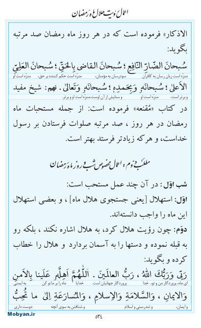مفاتیح مرکز طبع و نشر قرآن کریم صفحه 534
