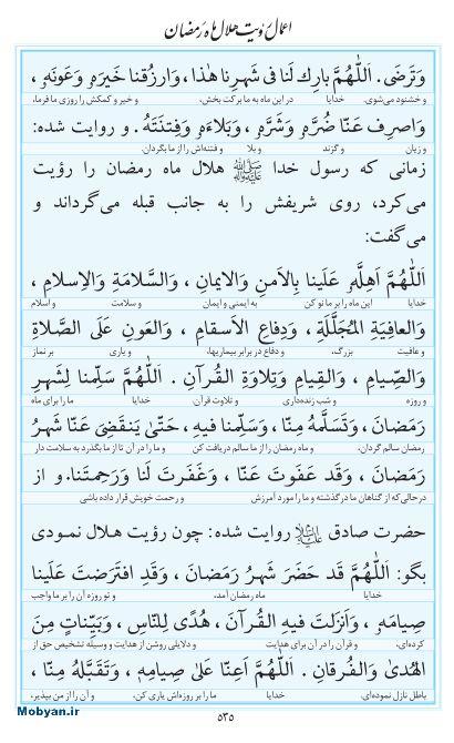 مفاتیح مرکز طبع و نشر قرآن کریم صفحه 535