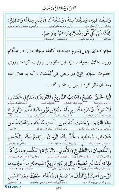 مفاتیح مرکز طبع و نشر قرآن کریم صفحه 536