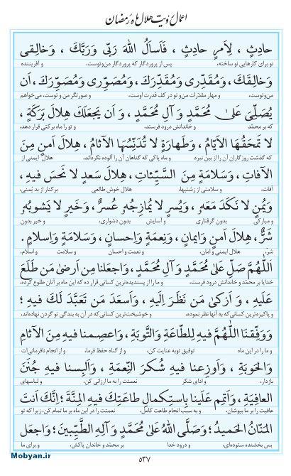 مفاتیح مرکز طبع و نشر قرآن کریم صفحه 537