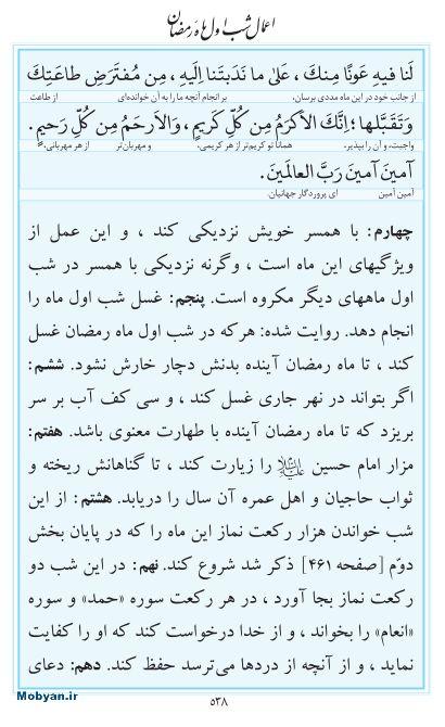 مفاتیح مرکز طبع و نشر قرآن کریم صفحه 538
