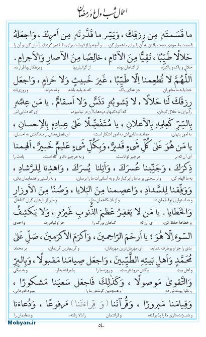مفاتیح مرکز طبع و نشر قرآن کریم صفحه 540