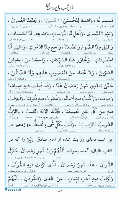 مفاتیح مرکز طبع و نشر قرآن کریم صفحه 541