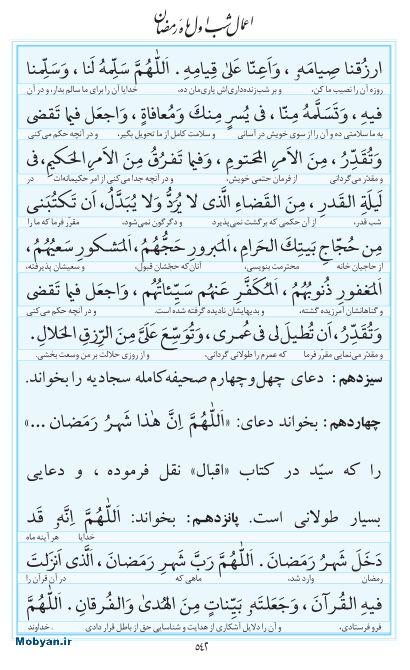مفاتیح مرکز طبع و نشر قرآن کریم صفحه 542