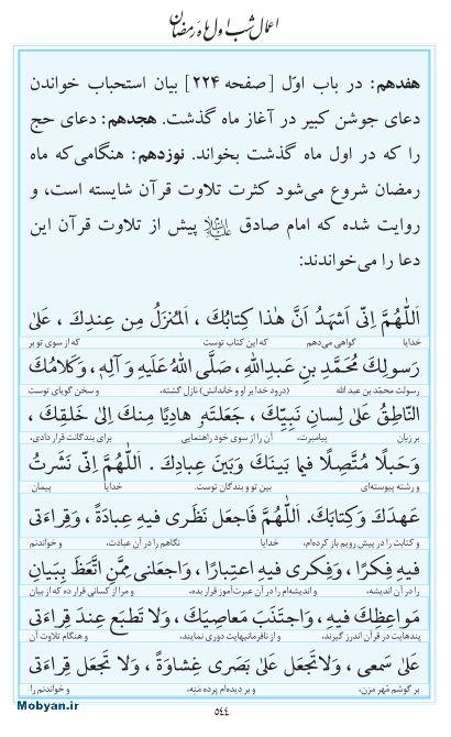 مفاتیح مرکز طبع و نشر قرآن کریم صفحه 544