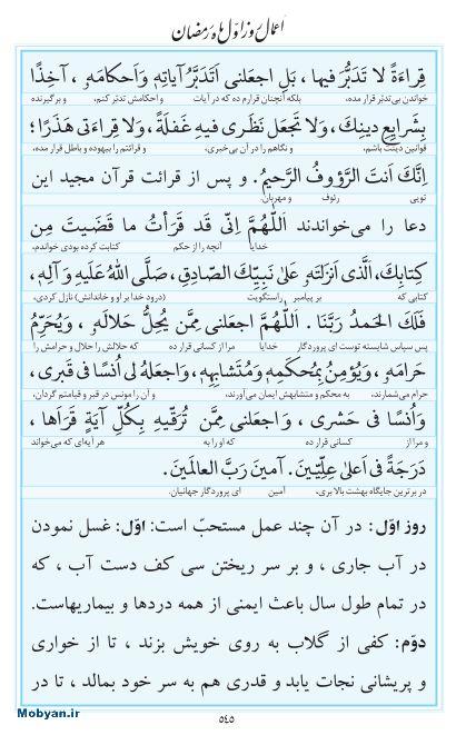 مفاتیح مرکز طبع و نشر قرآن کریم صفحه 545