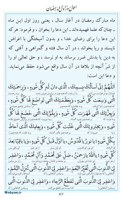 مفاتیح مرکز طبع و نشر قرآن کریم صفحه 547