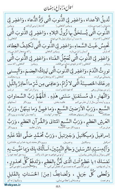 مفاتیح مرکز طبع و نشر قرآن کریم صفحه 548