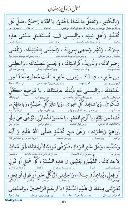 مفاتیح مرکز طبع و نشر قرآن کریم صفحه 549