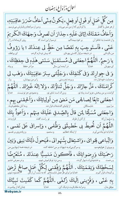 مفاتیح مرکز طبع و نشر قرآن کریم صفحه 550