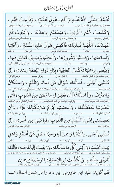 مفاتیح مرکز طبع و نشر قرآن کریم صفحه 551
