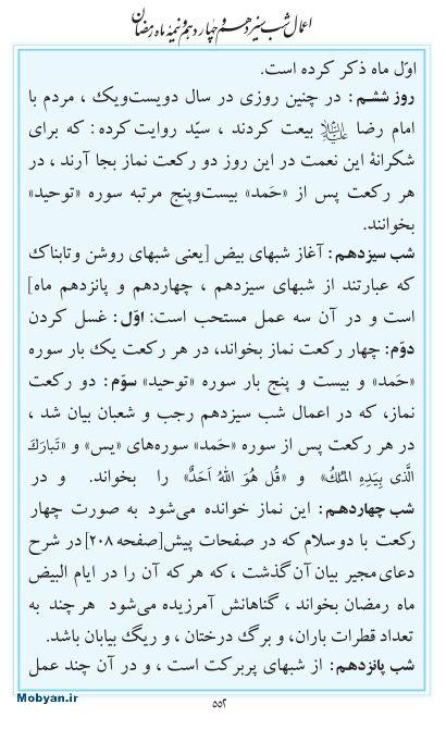 مفاتیح مرکز طبع و نشر قرآن کریم صفحه 552
