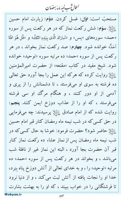 مفاتیح مرکز طبع و نشر قرآن کریم صفحه 553