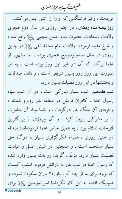 مفاتیح مرکز طبع و نشر قرآن کریم صفحه 554