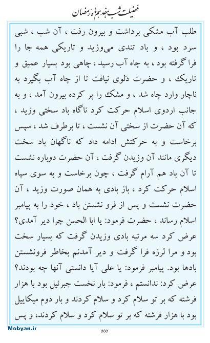مفاتیح مرکز طبع و نشر قرآن کریم صفحه 555