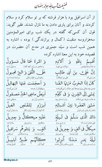 مفاتیح مرکز طبع و نشر قرآن کریم صفحه 556