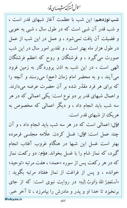 مفاتیح مرکز طبع و نشر قرآن کریم صفحه 557