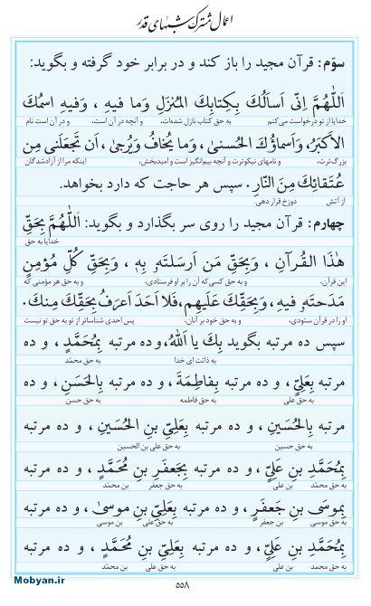 مفاتیح مرکز طبع و نشر قرآن کریم صفحه 558