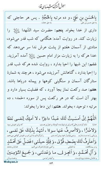 مفاتیح مرکز طبع و نشر قرآن کریم صفحه 559