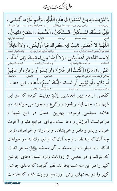 مفاتیح مرکز طبع و نشر قرآن کریم صفحه 560