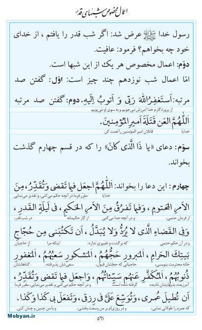مفاتیح مرکز طبع و نشر قرآن کریم صفحه 561