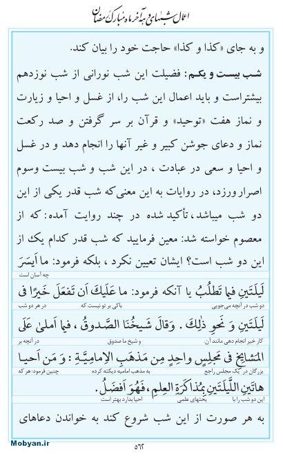 مفاتیح مرکز طبع و نشر قرآن کریم صفحه 562