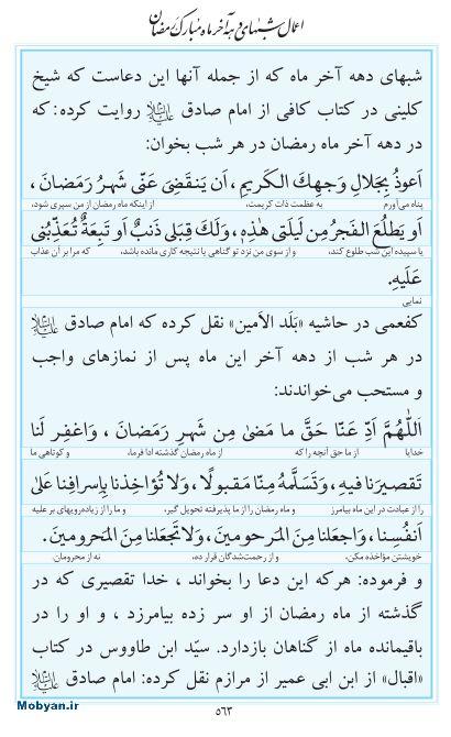 مفاتیح مرکز طبع و نشر قرآن کریم صفحه 563