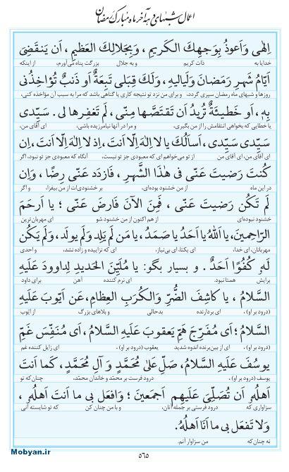 مفاتیح مرکز طبع و نشر قرآن کریم صفحه 565