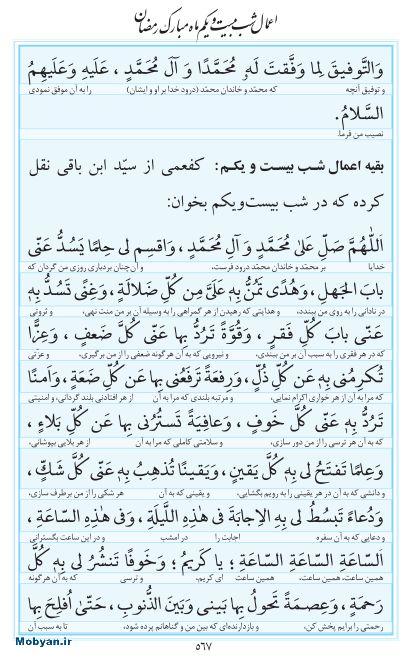 مفاتیح مرکز طبع و نشر قرآن کریم صفحه 567