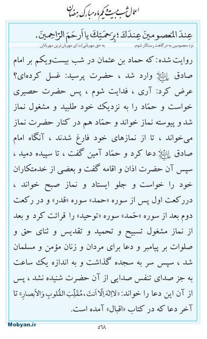 مفاتیح مرکز طبع و نشر قرآن کریم صفحه 568