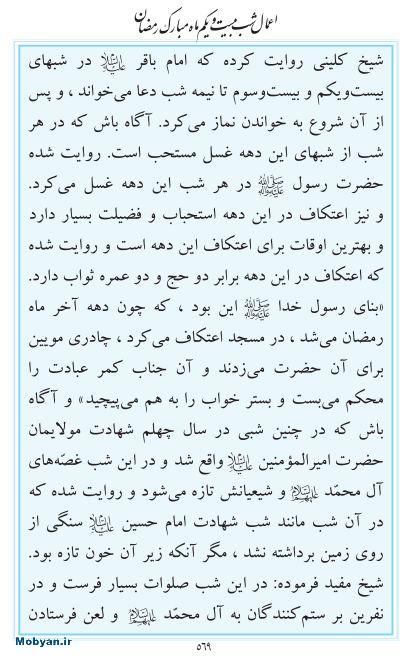 مفاتیح مرکز طبع و نشر قرآن کریم صفحه 569