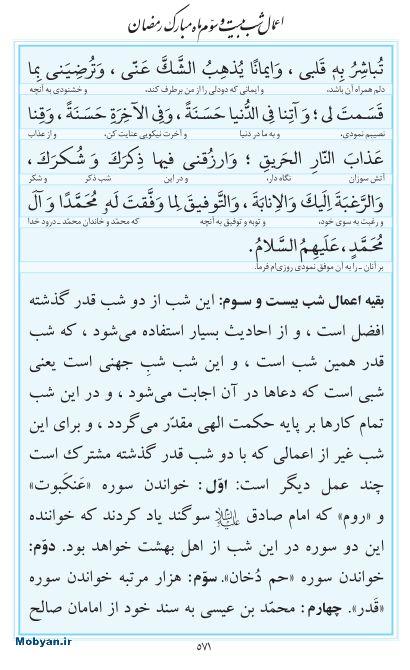 مفاتیح مرکز طبع و نشر قرآن کریم صفحه 571