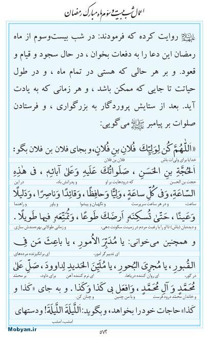مفاتیح مرکز طبع و نشر قرآن کریم صفحه 572