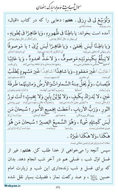 مفاتیح مرکز طبع و نشر قرآن کریم صفحه 574
