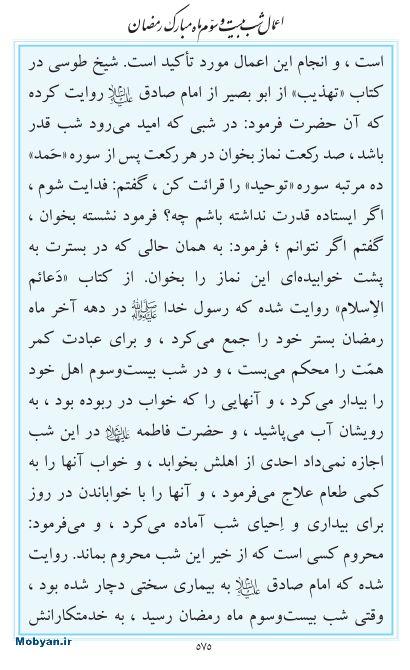 مفاتیح مرکز طبع و نشر قرآن کریم صفحه 575