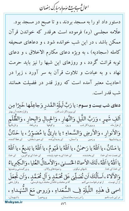 مفاتیح مرکز طبع و نشر قرآن کریم صفحه 576