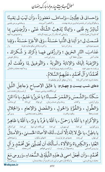مفاتیح مرکز طبع و نشر قرآن کریم صفحه 577