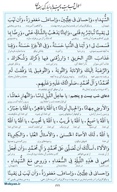 مفاتیح مرکز طبع و نشر قرآن کریم صفحه 578