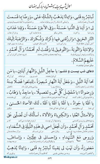 مفاتیح مرکز طبع و نشر قرآن کریم صفحه 579