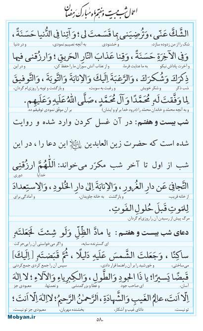مفاتیح مرکز طبع و نشر قرآن کریم صفحه 580