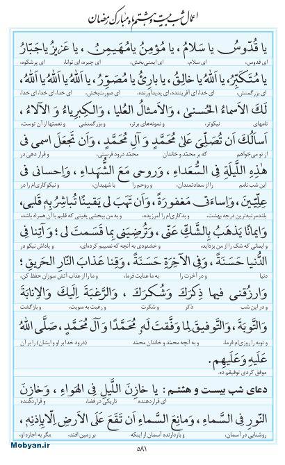 مفاتیح مرکز طبع و نشر قرآن کریم صفحه 581