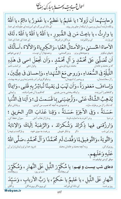 مفاتیح مرکز طبع و نشر قرآن کریم صفحه 582