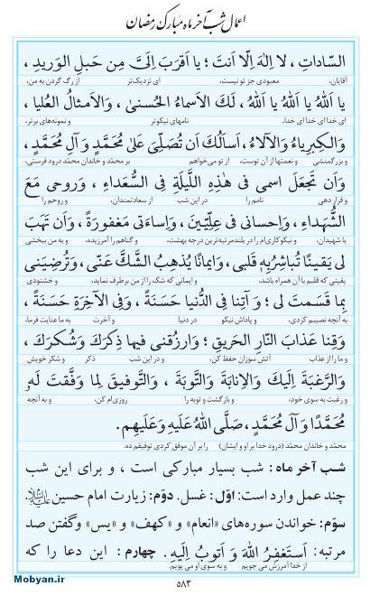 مفاتیح مرکز طبع و نشر قرآن کریم صفحه 583